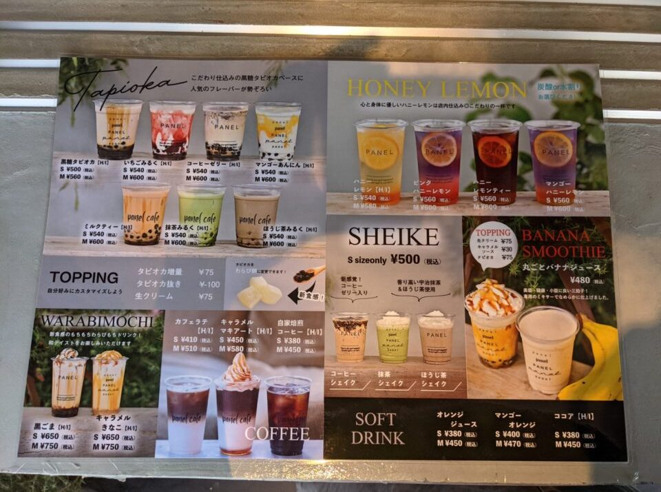 panel-cafe-mizunami