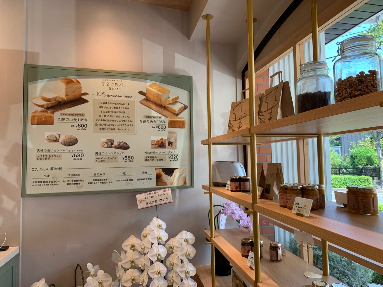 nagoya-marugo-bread-cafe