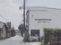 hinatabocco-tajimi